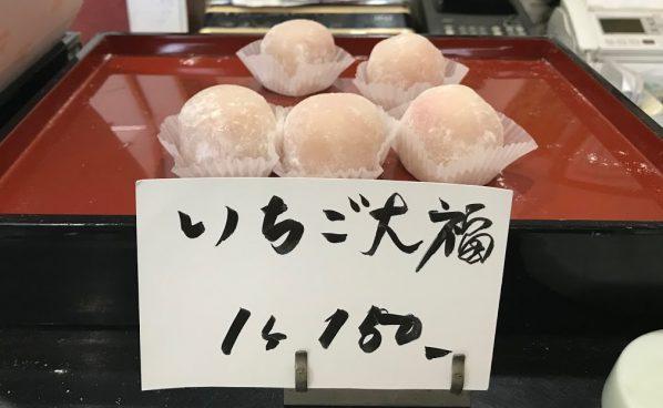150円で買える幸福感、いち万堂のいちご大福。