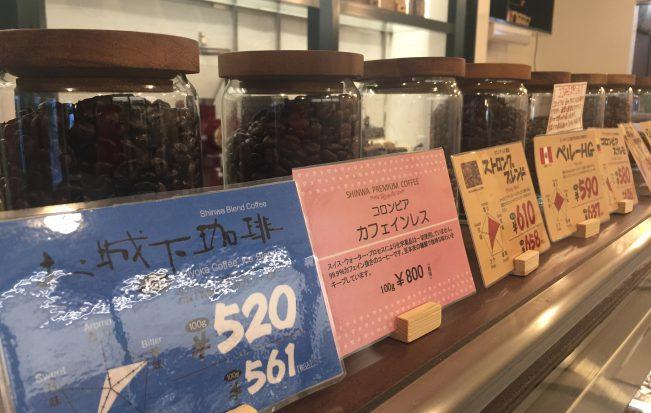 学割で「進和珈琲」のコーヒー豆をお得にゲット!
