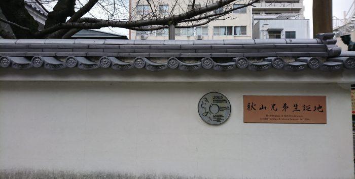 歴史好きにはたまらない!「坂の上の雲」秋山兄弟生誕の地へ