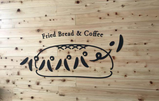 懐かしくて新しい揚げパン専門店「パパパパーン」