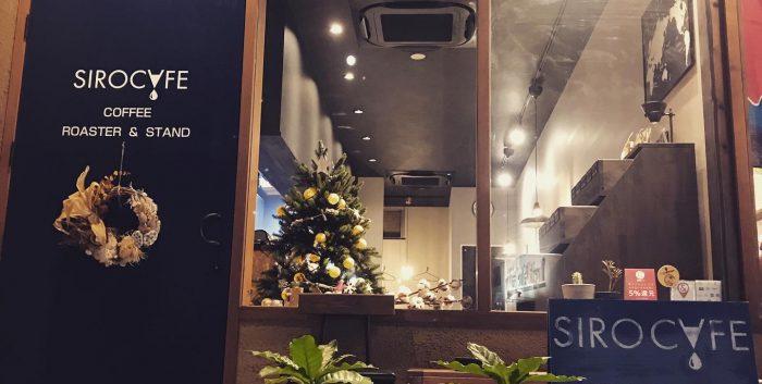 圧倒的ホーム感!コーヒーのためのお店『シロカフェ』